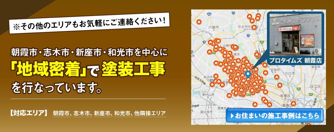 朝霞市・志木市・新座市・和光市を中心に「地域密着」で塗装工事を行っています。