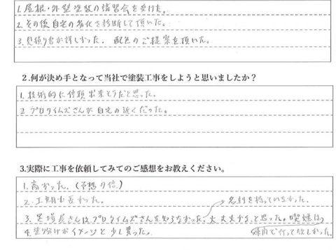 朝霞市 大江様 屋根・外壁塗り替え工事<br>高かった(予想の倍)
