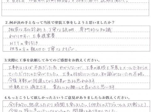 和光市S様邸 工事の進捗を写真とメールでいただけたので安心でした。